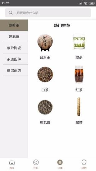 亿馆茶 V1.0.60 安卓版截图3