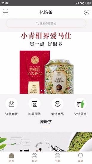 亿馆茶 V1.0.60 安卓版截图4