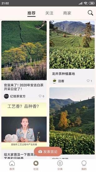 亿馆茶 V1.0.60 安卓版截图2