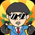 王富贵的垃圾站 V1.0.1 手机版