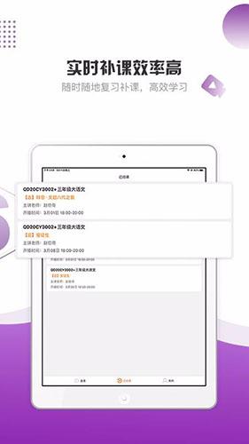 豆神魔法书院HD V1.0.4.0 安卓版截图4