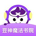 豆神魔法书院HD V1.0.4.0 安卓版