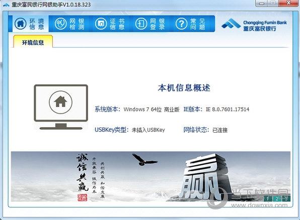 重庆富民银行网银助手