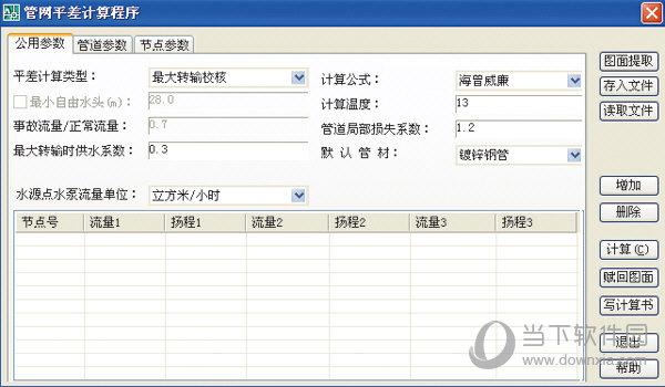 鸿业市政管线10.0破解版