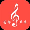 国际声乐 V2.5.0 安卓版