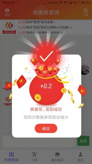 八宝鱼 V1.3.5  安卓版截图1