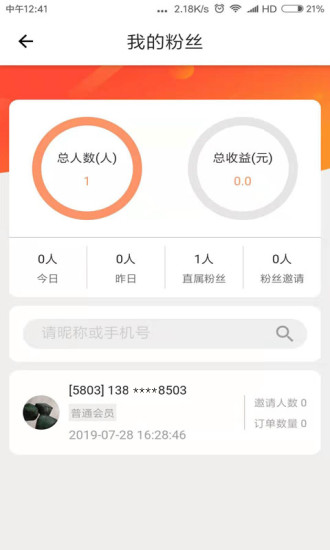 八宝鱼 V1.3.5  安卓版截图2