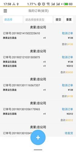 新诺亚 V20.01.070 安卓版截图2