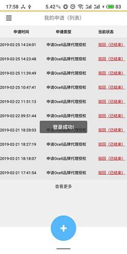 新诺亚 V20.01.070 安卓版截图4