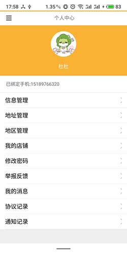 新诺亚 V20.01.070 安卓版截图3
