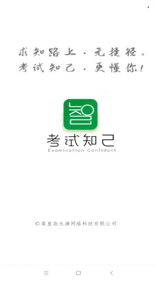 考试知己 V1.5.31 安卓版截图1