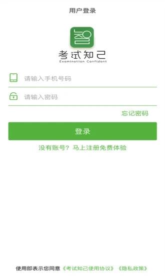 考试知己 V1.5.31 安卓版截图2