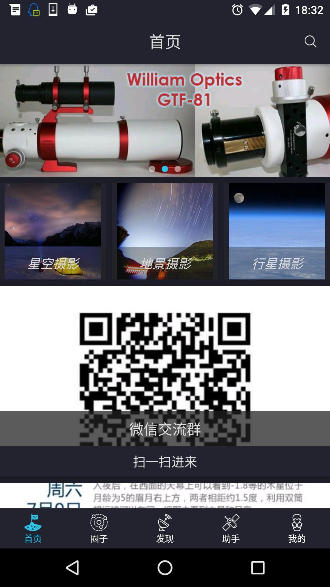 双子天文手机版 V1.0.11 安卓版截图3