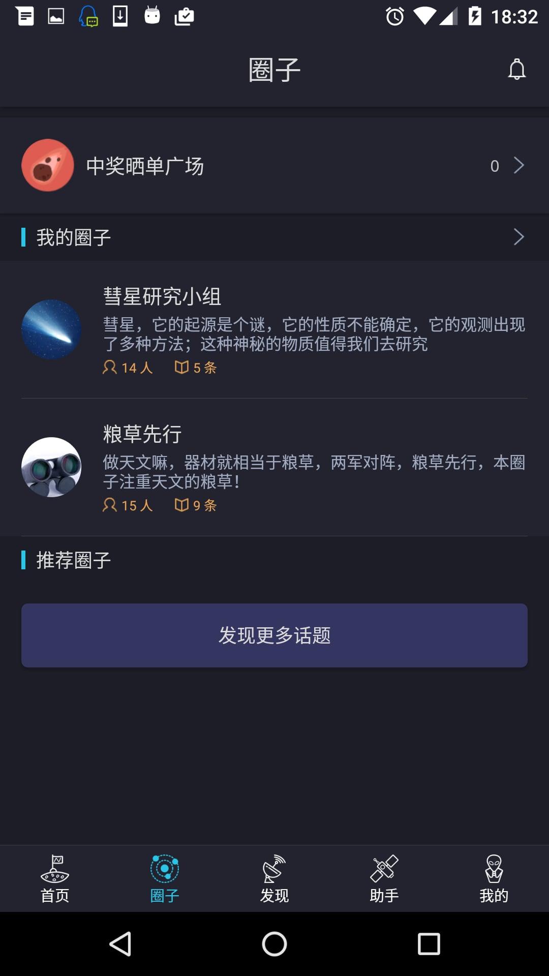 双子天文手机版 V1.0.11 安卓版截图1