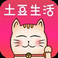 土豆生活 V1.1.8 安卓版