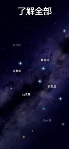 星空漫步2 V2.8.7.76 安卓最新破解版截图1