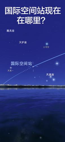 星空漫步2 V2.8.7.76 安卓最新破解版截图3