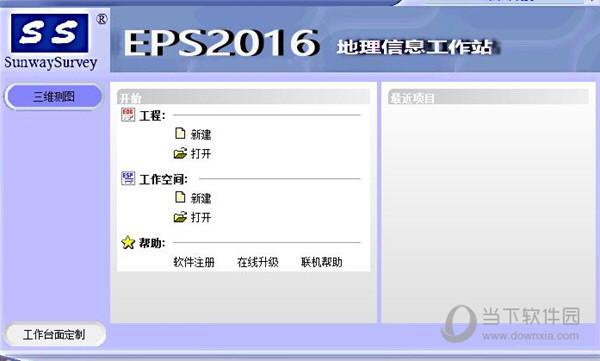 清华山维EPS2016破解版