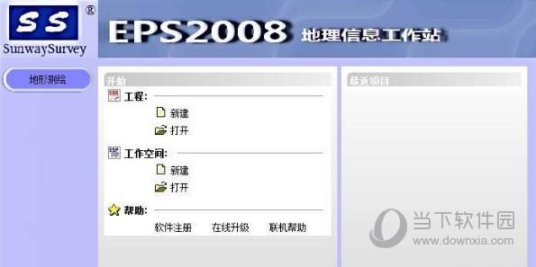 清华山维eps2008破解版