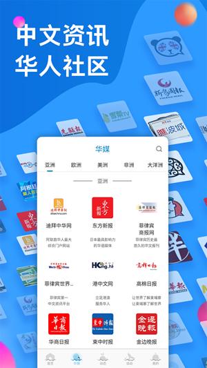 华舆 V4.5.2 安卓版截图2