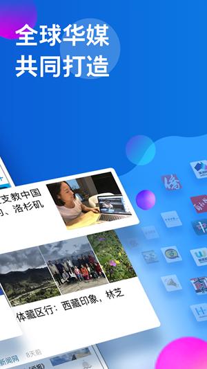 华舆 V4.5.2 安卓版截图1