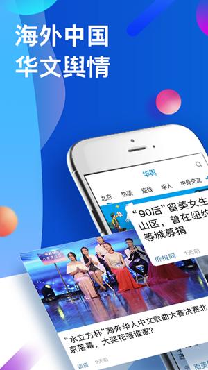 华舆 V4.5.2 安卓版截图4