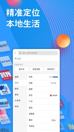 华舆 V4.5.2 安卓版截图3