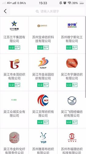 东纺云 V7.1.10 安卓版截图1