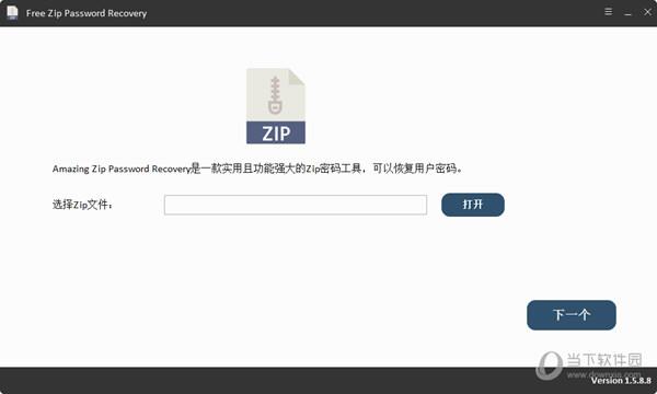 zip密码移除工具