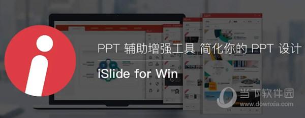 islide tools破解版