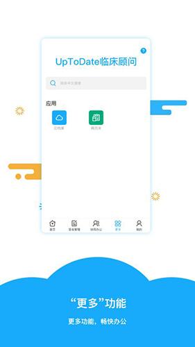 医网信APP|医网信 V4.2.1 安卓版 下载图 2
