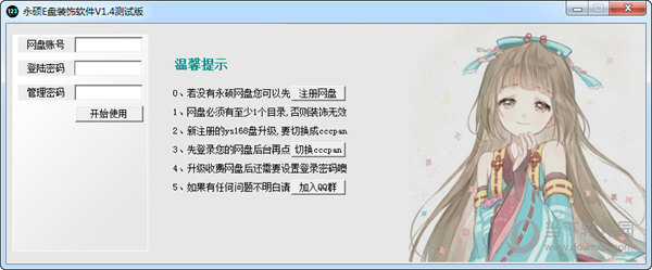 永硕E盘装饰软件