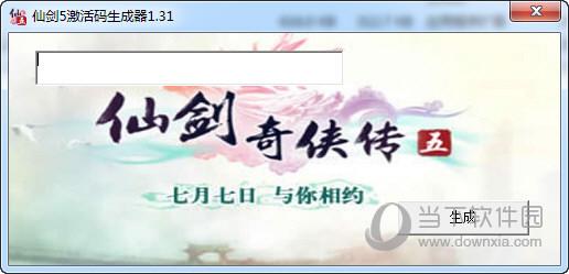 仙剑奇侠传5激活工具