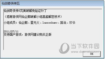 仙剑奇侠传5免激活补丁