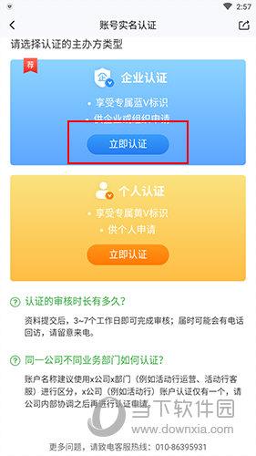 活动行账号实名认证界面