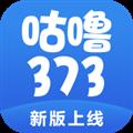 咕噜373 V2.4.0 安卓版