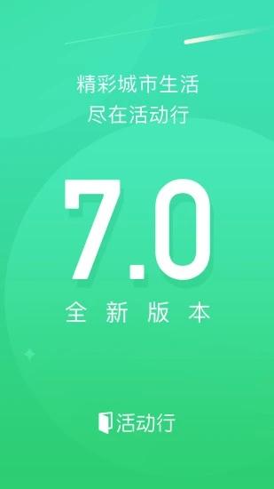 活动行 V7.5.2 安卓版截图1