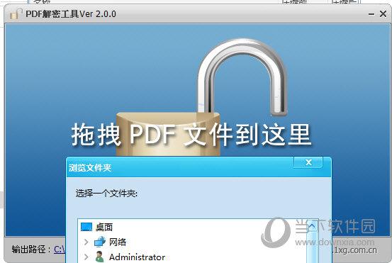 PDF解密工具破解版