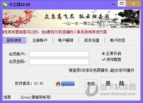 微信免密码登录器
