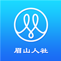眉山人社 V1.9.4 安卓版