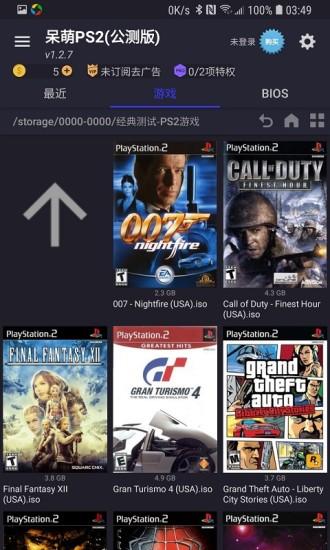 呆萌PS2模拟器国内破解版 V2.0 安卓版截图2