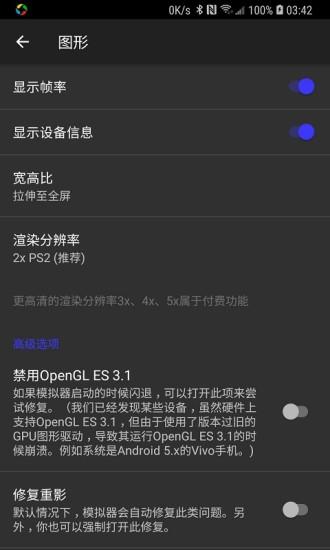 呆萌PS2模拟器国内破解版 V2.0 安卓版截图3