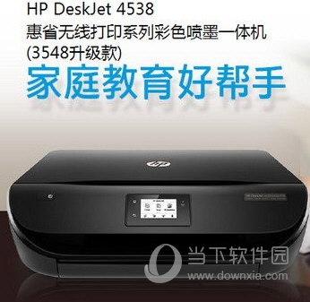 惠普4538打印机驱动