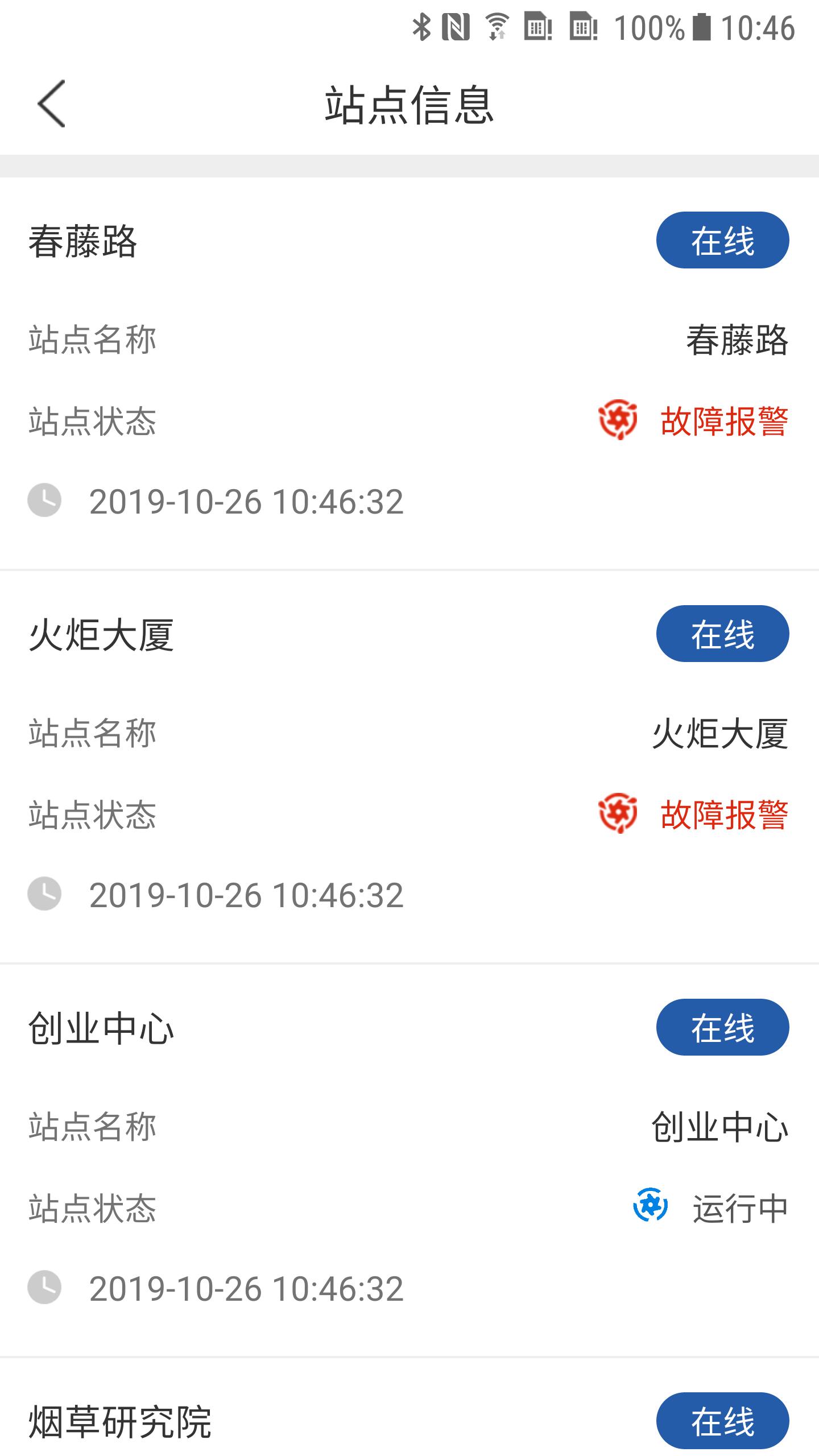 荔枝科技 V1.1.4 安卓版截图4