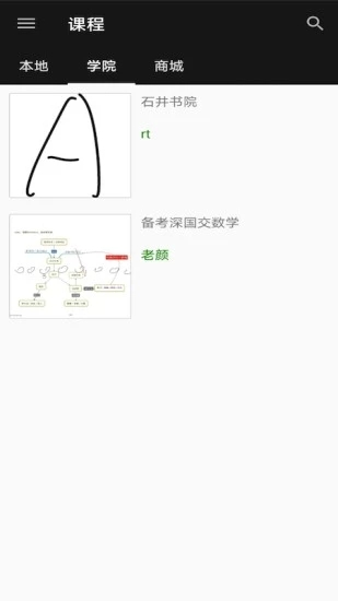 学习小屋 V1.0.1 安卓版截图3