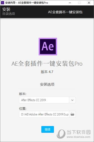AE全套插件一键安装包Pro