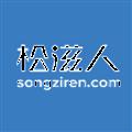 松滋人 V5.0.0 安卓版