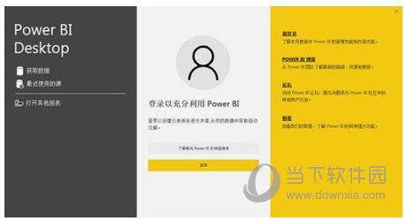 Power BI Desktop破解版
