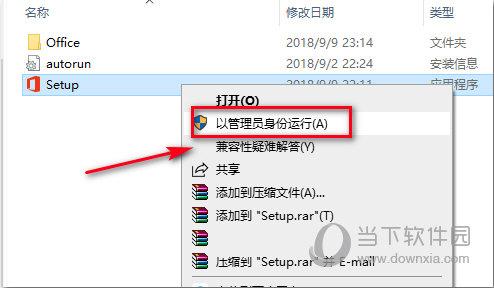 选中【Setup】可执行文件