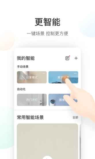 萤石云视频精简版 V4.3.2 安卓版截图2